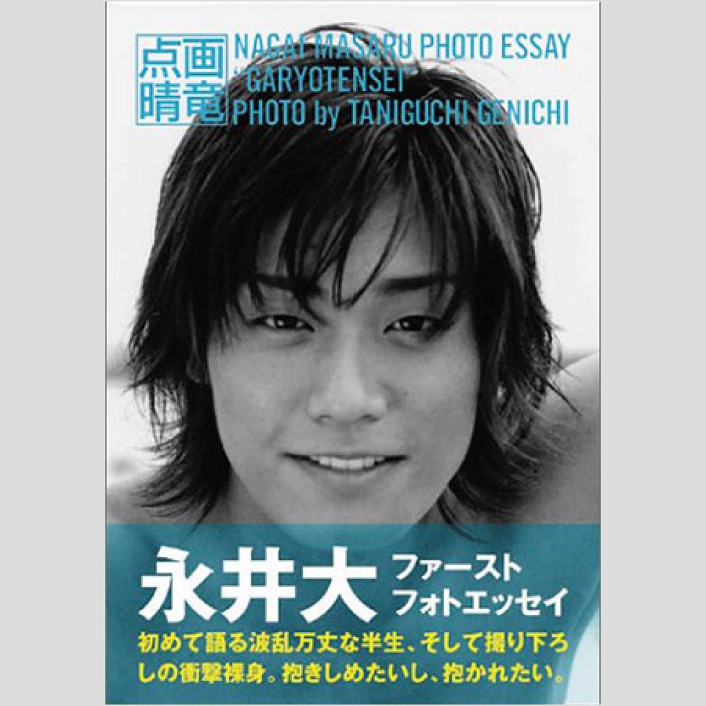 永井大の画像 p1_22